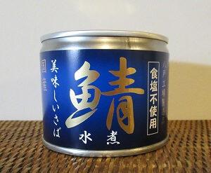 生協の鯖缶